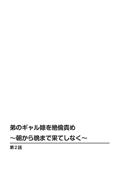 Minami Chisato Otouto no..
