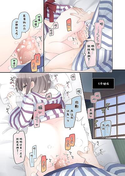 Sorairo Nyannyan Katase Aoko..