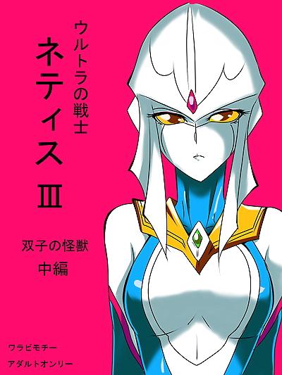 Warabimochi Ultra no Senshi..