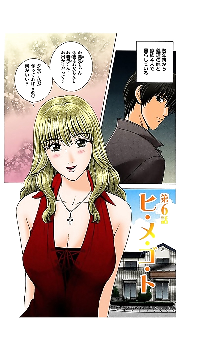 OH! Sanshimai 2 - OH! Three..