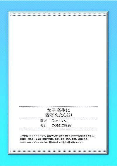 Joshikousei ni Kigaetara 2 -..