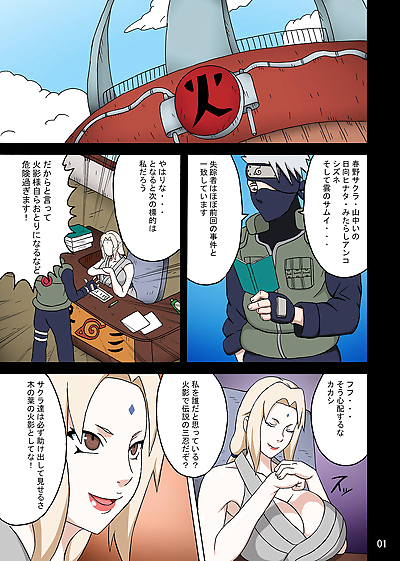 Tsunade no In Kangoku SSS - part 3