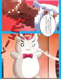 【フルカラー成人版】 おいでよ!水龍敬ランド 下半身のアイドル☆ホーニィセントリー..