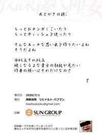 Kisei Toukyoku Richard Bahman Houkago Dairizuma Gifu wa Musume o Haramasetai Chinese..