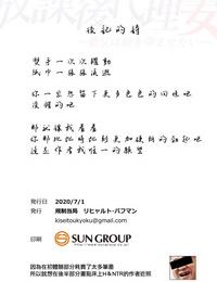 기세이 toukyoku 리 bahman Houkago dairizuma 기후 wa 씨 O Haramasetai 중국 无毒汉化组 디지털 부품 3
