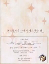 C91 TOHOORIN Various Producer ga Oshiete Kureta Koto Vol. 1 - 프로듀서가 나에게 가르쳐준 것 THE..